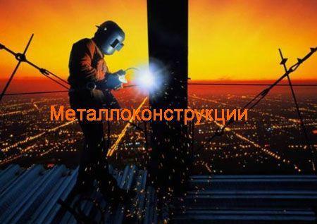 Металлоконструкции Новороссийск