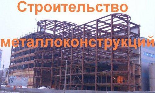 Строительство металлоконструкций в Новороссийске. Строительные металлоконструкции